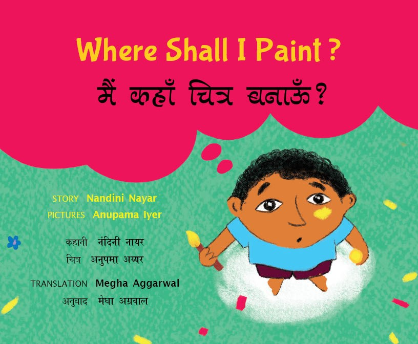 Where Shall I Paint?/Main