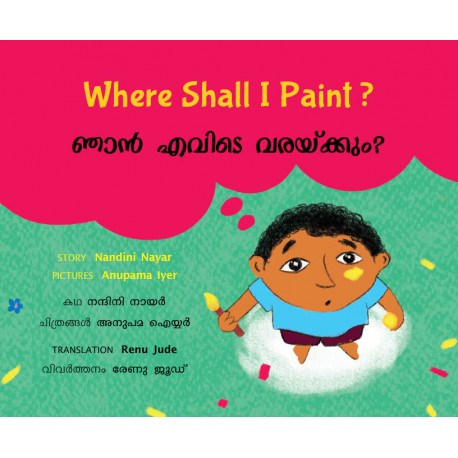 Where Shall I Paint?/Gnaan Evide Varakkum (English-Malayalam)