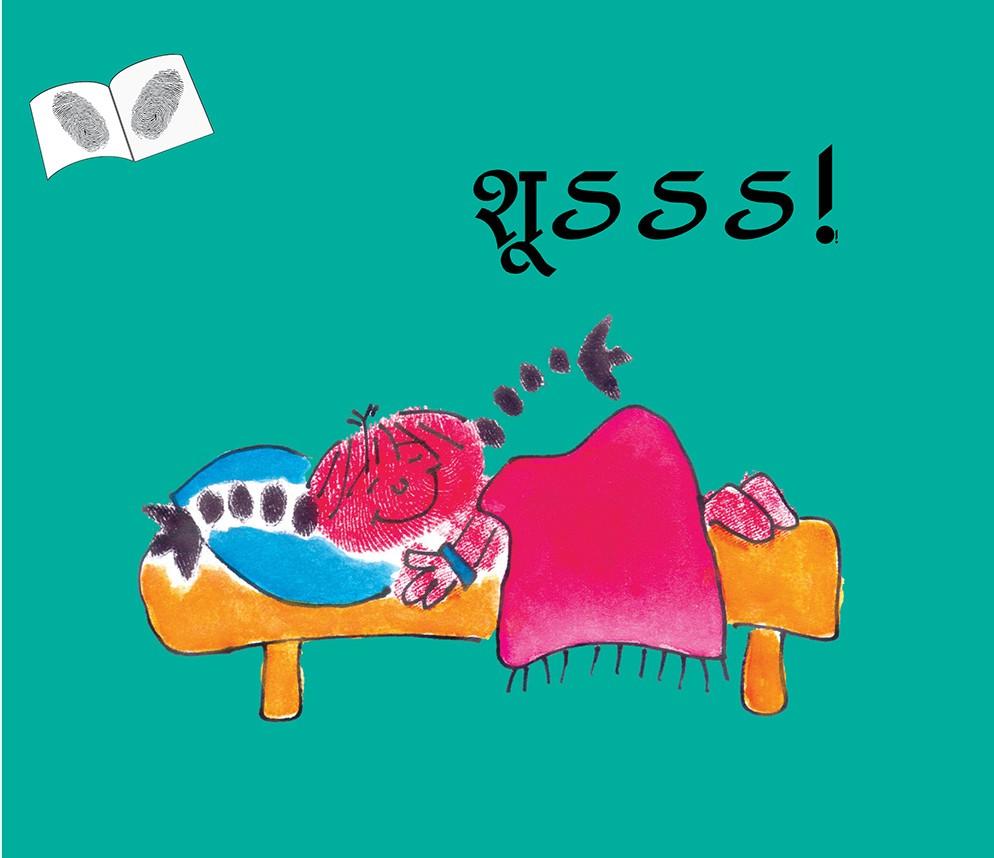 Shhh!/Shhh…..! (Marathi)