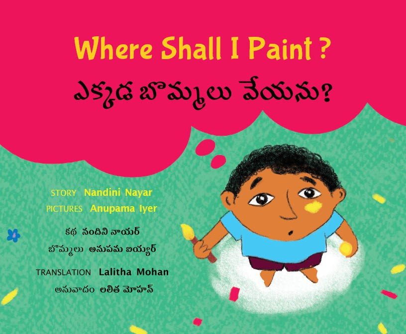Where Shall I Paint?/Ekkada Bommalu Veyanu? (English-Telugu)