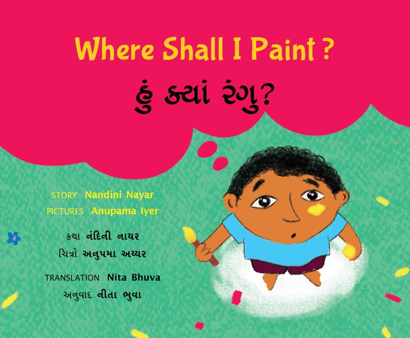 Where Shall I Paint?/Hun Kyan Rangooo? (English-Gujarati)