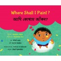 Where Shall I Paint?/Aami Kothay Aankbo? (English-Bengali)