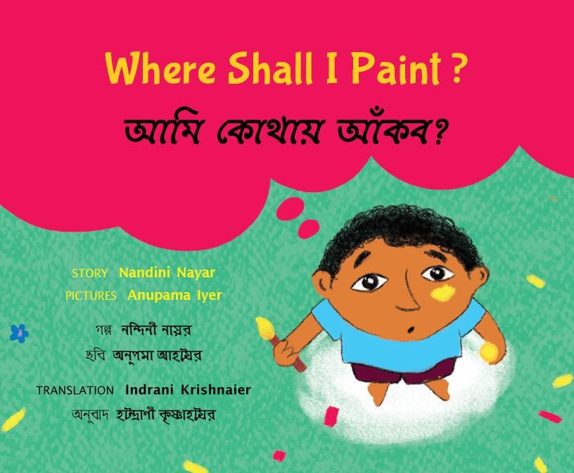 Where Shall I Paint?/Aami Kothay Aankbo? (English-Bengali)