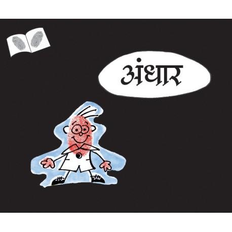 Dark/Andhaar (Marathi)