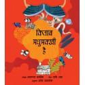 A Book is a Bee/Kitaab Madhumakkhi Hai (Hindi)