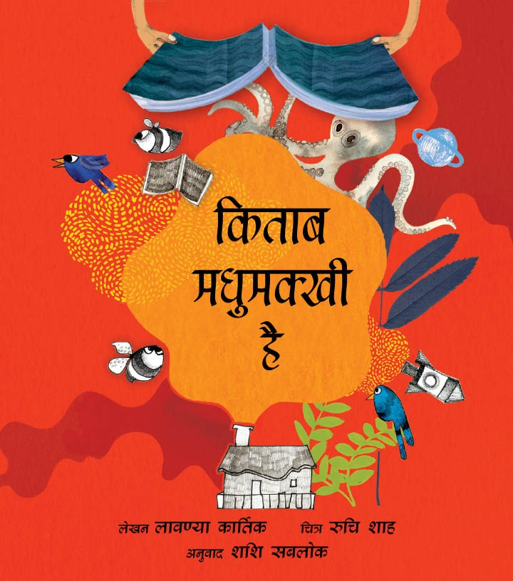 A Book is a Bee (Hindi)