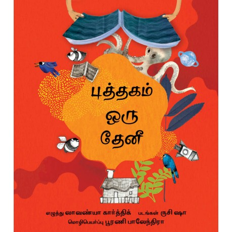 A Book is a Bee (Tamil)