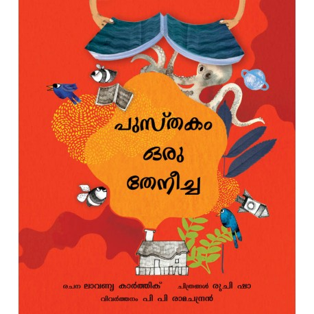 A Book is a Bee (Malayalam)