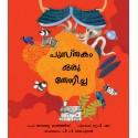 A Book is a Bee/Pusthakam Oru Theneecha (Malayalam)