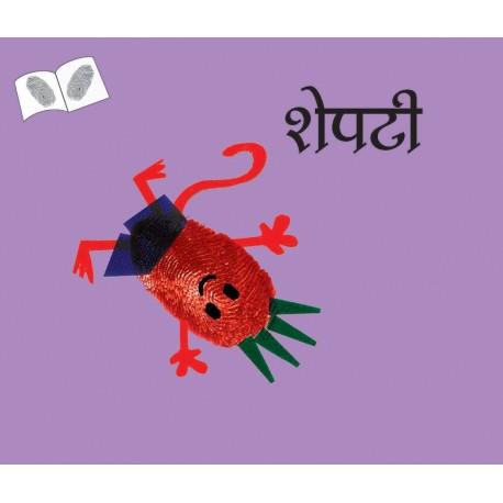 Tail/Shepati (Marathi)