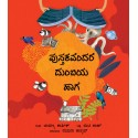 A Book is a Bee/Pustakavendare Dumbiya Hage (Kannada)