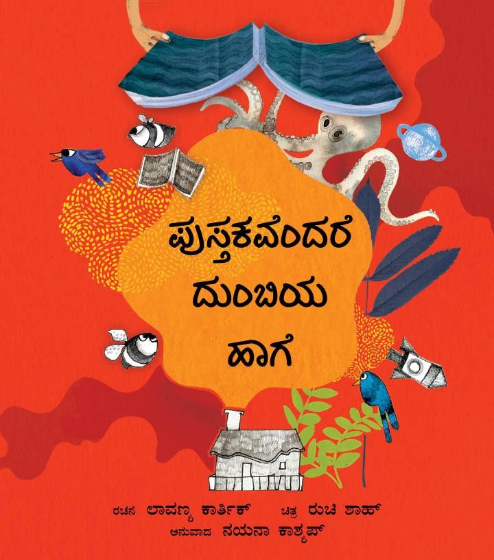 A Book is a Bee (Kannada)