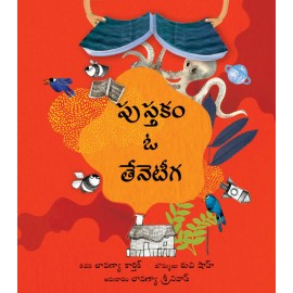 A Book is a Bee/Pustakam O Teneteega (Telugu)