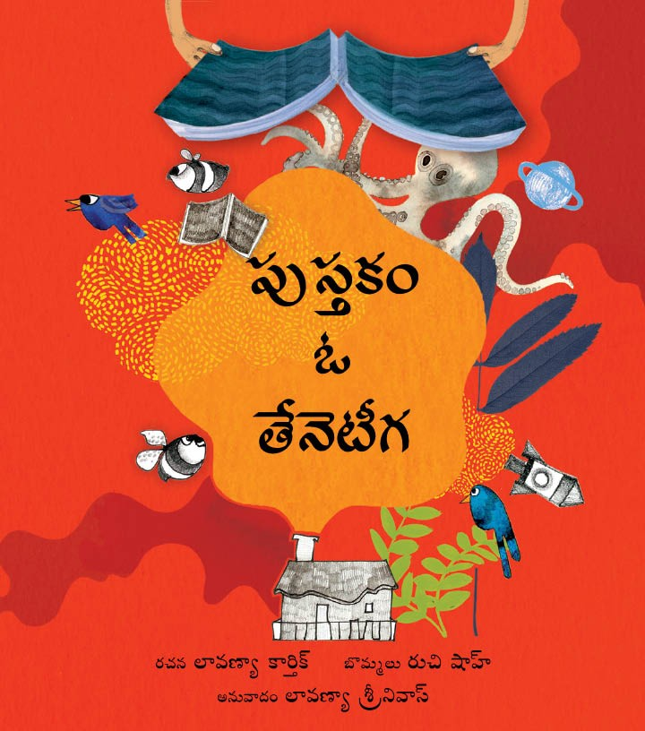 A Book is a Bee (Telugu)