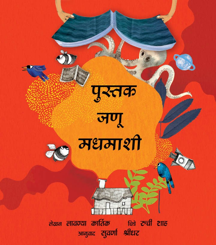 A Book is a Bee (Marathi)