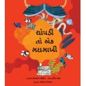 A Book is a Bee/Chopdi Toh Ek Madhmaakhi (Gujarati)
