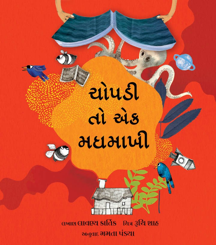 A Book is a Bee (Gujarati)