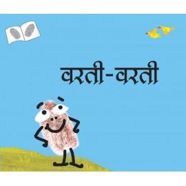 Up Up!/Varati-Varati (Marathi)