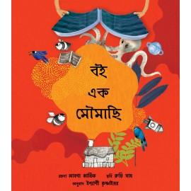 A Book is a Bee/Boi Ek Moumachhi (Bengali)