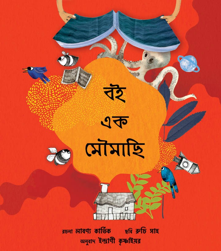 A Book is a Bee (Bengali)