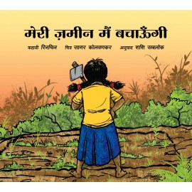 I Will Save My Land/Meri Zameen Main Bachaoongi (Hindi)