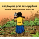 I Will Save My Land/Yen Nilaththai Naan Kaappaattruvaen  (Tamil)
