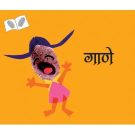 Song/Gaane (Marathi)