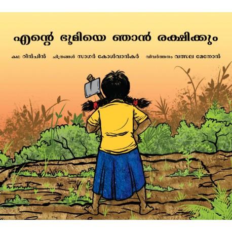 I Will Save My Land/Ende Bhoomiye Gnaan Rakshikkum  (Malayalam)