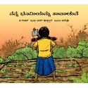 I Will Save My Land/Nanna Bhoomiyannu Kaapaaduve (Kannada)
