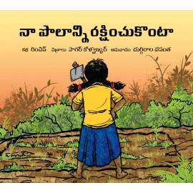 I Will Save My Land/Naa Polaanni Rakshinchukonta (Telugu)
