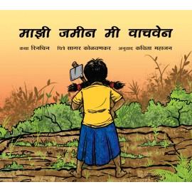 I Will Save My Land/Majhi Jameen Mi Vaachven (Marathi)