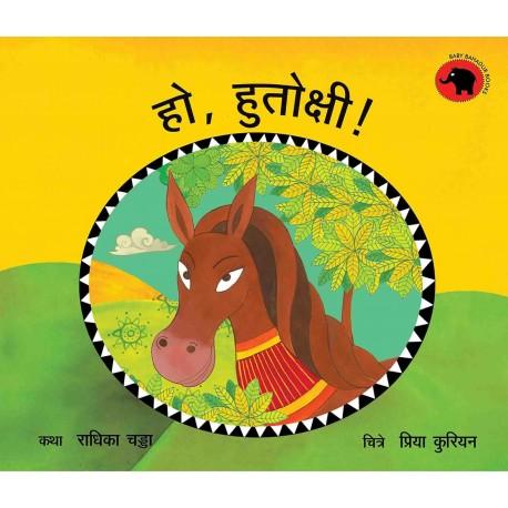 Yes, Hutoxi!/Ho, Hutoxi! (Marathi)