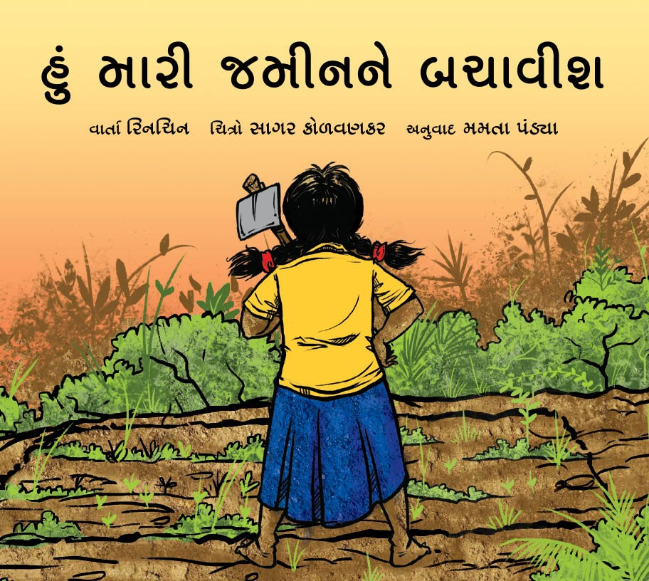 I Will Save My Land/Hun Maari Jameenney Bachaweesh (Gujarati)