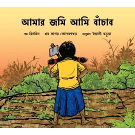 I Will Save My Land/Aaamaar Jomi Aami Baanchabo (Bengali)
