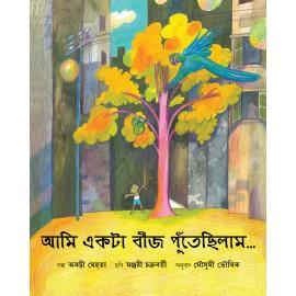 I Planted a Seed/Aami Ekta Beej Poonteychhilam (Bengali)