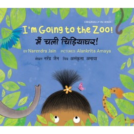 I'm Going to the Zoo! / Main Chali Chidiyaghar!  (English-Hindi)