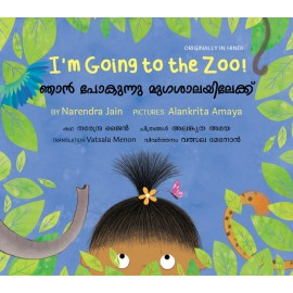 I'm Going to the Zoo! / Gnaan Pokunnu Mrigashaalayilekku! (English-Malayalam)