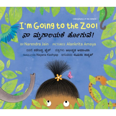 I'm Going to the Zoo! / Naa Mrigalayake Hoguve! (English-Kannada)