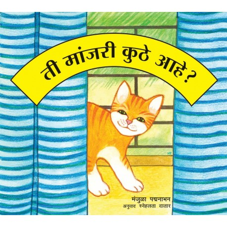 Where's That Cat?/Ti Maanjri Kuthey Aahey? (Marathi)
