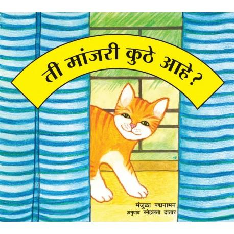 Where's That Cat?/Ti Maanjri Kuthey Aahey? (Marathi)