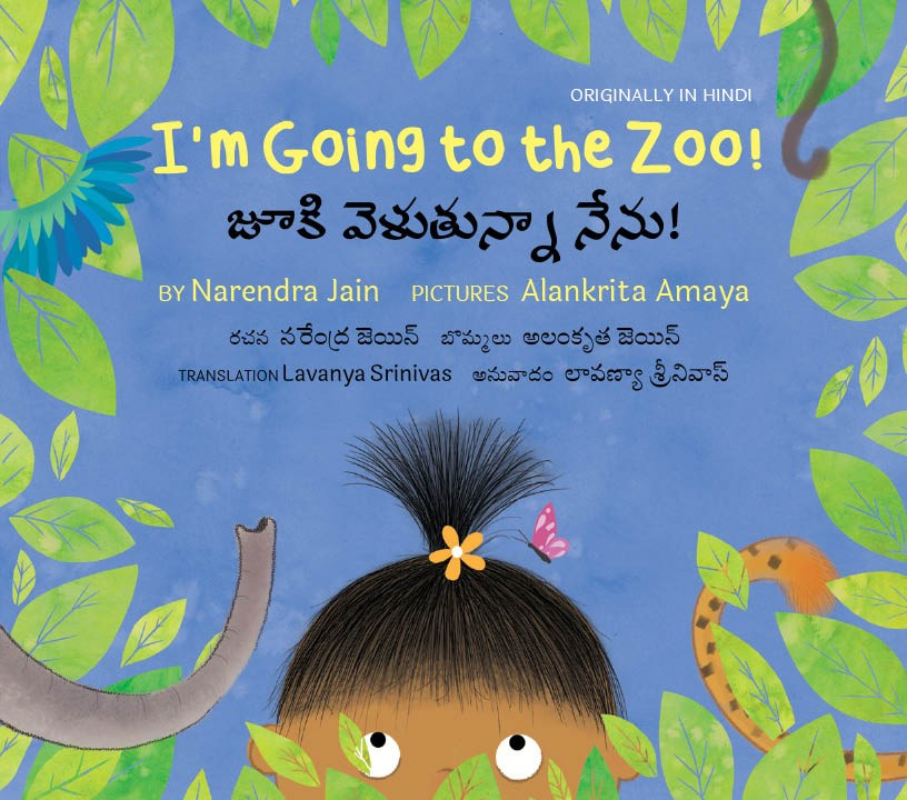 I'm Going to the Zoo! / Zooki Velutunnaa Nenu! (English-Telugu)