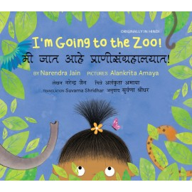 I'm Going to the Zoo! / Mi Jaat Ahey Pranisangrahalayat! (English-Marathi)