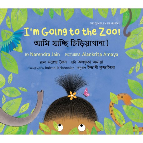 I'm Going to the Zoo! / Ami Jachchhi Chidiyakhana! (English-Bengali)