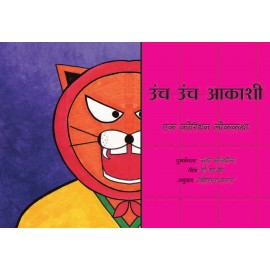 High In The Sky/Oonch Oonch Aakashi (Marathi)