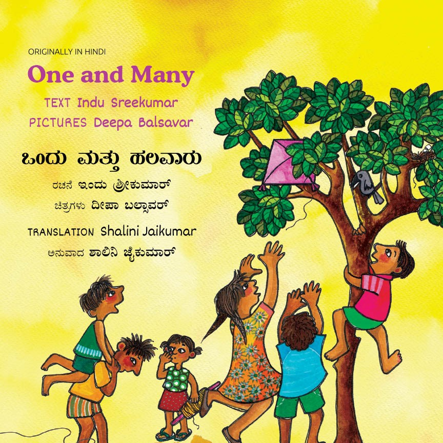One and Many/Ondu Mattu Halavaaru (English-Kannada)