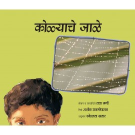The Spider's Web/Kolyache Jaale (Marathi)