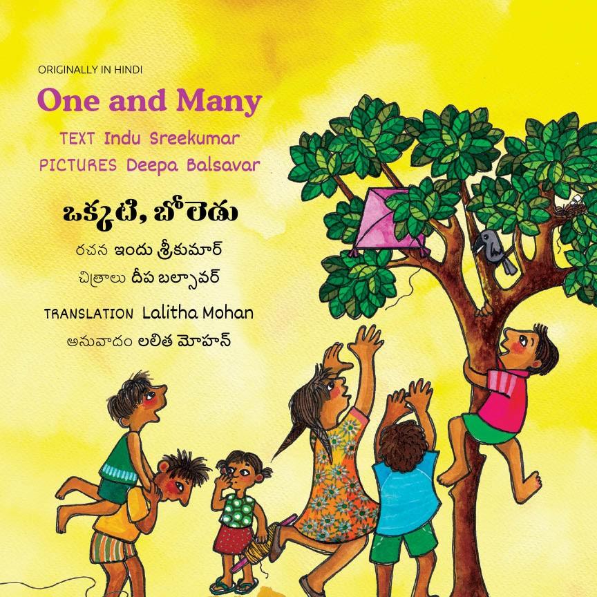 One and Many/Okkati, Boledu (English-Telugu)