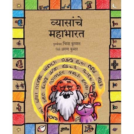 Vyasa's Mahabharata/Vyasanche Mahabharat (Marathi)