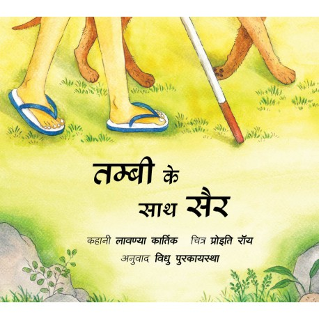 A Walk With Thambi/Tambi Ke Saath Sair (Hindi)