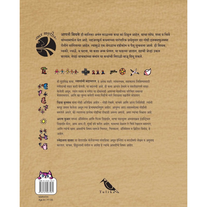 Mahabharata Book In Marathi